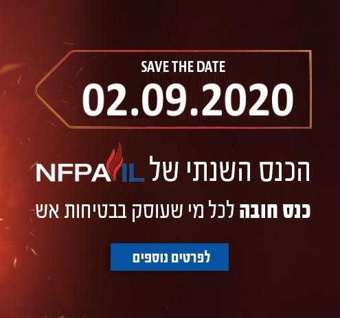 כנס NFPA